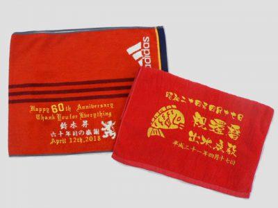 オリジナル刺繍 タオル
