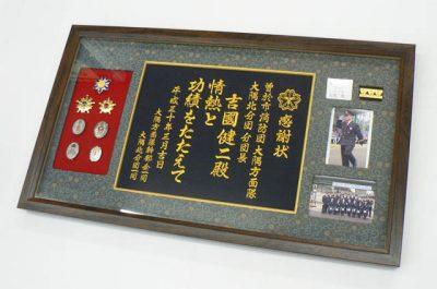 オリジナル刺繍 消防団退団記念額